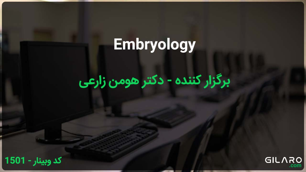 وبینار - Embryology - دکتر هومن زارعی